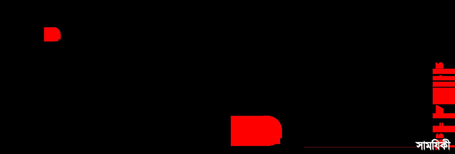 সাময়িকী